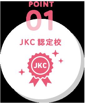 ポイント1JKC認定校